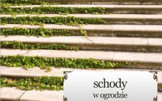 Лестница в саду —